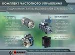 Замена приводов постоянного тока на частотно регулируемые