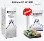 Капли ProstEro (Простеро) от простатита