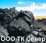 Реализуем уголь каменный из Кузбасса для котельных, населения, ЖКХ.