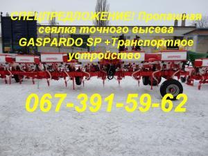 Сеялка GASPARDO SP Sprint 8 (DORADA) с внесением удобрений