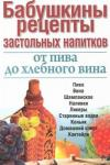Книга «Бабушкины рецепты. От пива до хлебного вина»