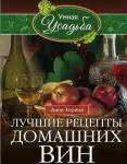 """Книга """"Лучшие рецепты домашних вин"""""""