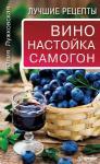 """Книга """"Вино. Настойка. Самогон. Лучшие рецепты."""""""