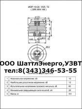 Изолятор ОФР-20-500 УХЛ 2
