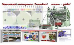 Нетканый материал СПАНБОНД | Волокно -Техномаш