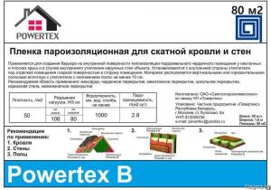 Пленка пароизоляционная Powertex B (рулон 80 м2)