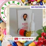 Doctor Wei Speckle Killer Китайское Средство для удаления бородавок, родинок и папиллом