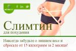 Натуральный мощный жиросжигатель Слимтин (Slimtine)
