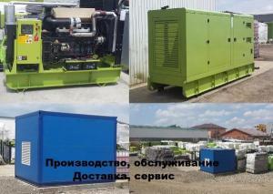Дизельные генераторы от 10 кВт