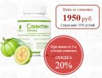 Средство для похудения Слимтин (Slimtine)