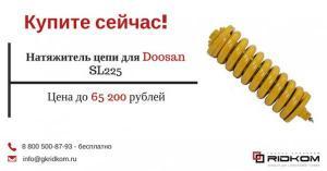 Натяжитель цепи для Doosan SL225