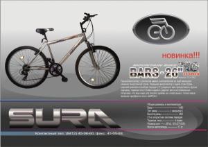 Велосипед горный Bars 26''