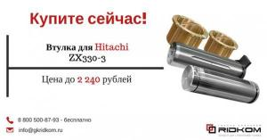 Втулка для Hitachi ZX330-3