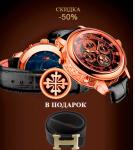 Элитные часы Patek Philippe ремень Hermes в подарок