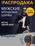 Распродажа брендовых шарфов ARMANI, CHANEL, HERMES, PRADA
