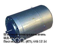 ШД-4М-У3 шаговый электродвигатель (24В) (шаговый двигатель ШД-4МУ3 )