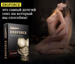 Купить EroForce для потенции со скидкой 50%