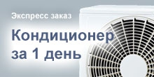 Установка кондиционеров и сплит системы от фирмы.