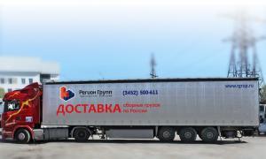 Доставка сборными и целыми машинами по РФ