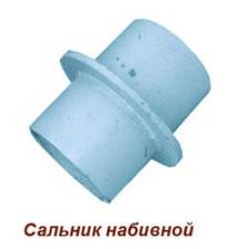 Сальник набивной С-1 Ду 150   L=300 5.905-26.08.1-7.04