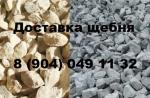 Доставка щебня (известняковый и гранитный), песка, гравмассы