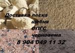 Доставка щебня, песка, чернозема и гравмассы
