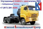 """Продажа КАМАЗ с ЯМЗ 238 """"Камский Автомобильный Центр"""""""