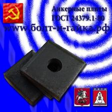 Анкерные плиты м16 ГОСТ 24379.1-80. В наличии.