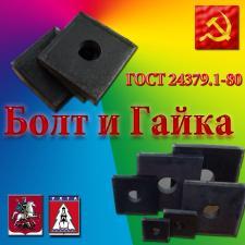 Анкерные плиты м42 3пс2 ГОСТ 24379.1-80. В наличии.