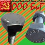 Болты высокопрочные М22 ГОСТ Р52644-2006 10.9 ХЛ