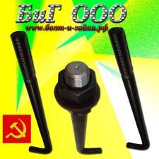 Болты фундаментные изогнутые тип 1.1 размер м16 ГОСТ 24379.1-80 из Российской сертифицированной стали 09г2с.