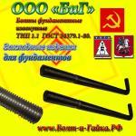 Болты фундаментные изогнутые тип 1.1 М24 ГОСТ 24379.1-80 из Российской сертифицированной стали 09г2с.
