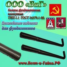 Болты фундаментные изогнутые тип 1.1 М30 ГОСТ 24379.1-80 из Российской сертифицированной стали 09г2с.