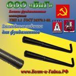 Болты фундаментные изогнутые тип 1.1 М36 ГОСТ 24379.1-80 из Российской сертифицированной стали 09г2с.