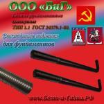 Болты фундаментные изогнутые тип 1.1 М42 ГОСТ 24379.1-80 из Российской сертифицированной стали 09г2с.