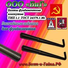 Болты фундаментные изогнутые тип 1.1 М48 ГОСТ 24379.1-80 из Российской сертифицированной стали 09г2с.