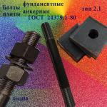 Болт фундаментный с анкерной плитой тип 2.1 М16х1250 09г2с ГОСТ 24379.1-80