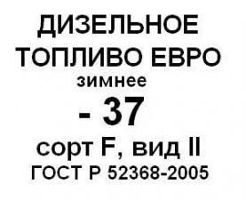 Дизельное топливо зимнее (-37) сорт F ГОСТ ЕВРО
