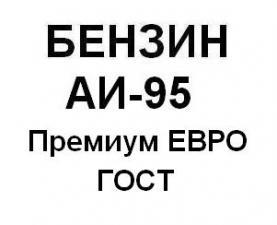 Бензин АИ-95 Евро Премиум