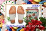 Китайские Токсиновыводящие пластыри Kinoki,пластырь-детокс. 10 шт