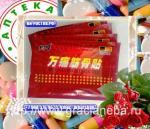 Китайский Пластырь болеутоляющий Wantongjingutie Цзинь Ниу для костей и суставов- 8 шт