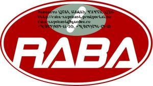 Запчасти RABA (РАБА)