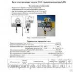Таль электрическая передвижная ТЭ-0.25-1РО, 0.25т, h=6.3м, (шарнирная