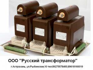 Трехфазные группы измерительных трансформаторов напряжения 3хЗНОЛ-6(10) и 3хЗНОЛ-6(10)-1