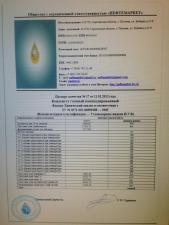 Нефть плотность 0,850 (Нижневартовск)