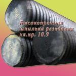 Шпилька резьбовая 30 х 1000 оц DIN 975 (3 шт) кл пр 10.9