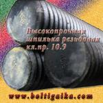 Шпилька резьбовая 42 х 1000 оц DIN 975 (2 шт) кл пр 10.9
