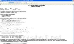 Холтер ЭКГ для лицензирования и старта