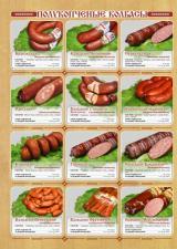 Колбаса и деликатесы