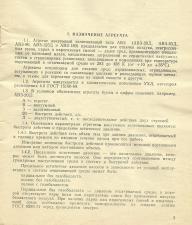 Насос АВЗ-125